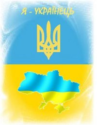 Патріот України
