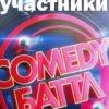 участники Comedy Баттл: Новый Сезон