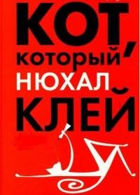 Кот Клей, 17 сентября , Москва, id115545059