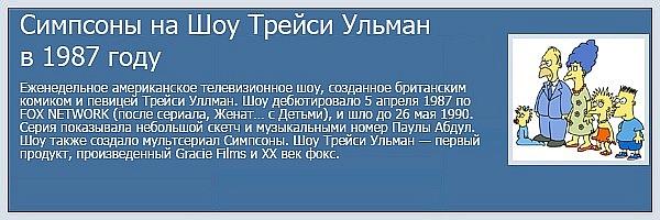 СИМПСОНЫ НА ШОУ ТРЕЙСИ УЛЬМАН В 1987 ГОДУ
