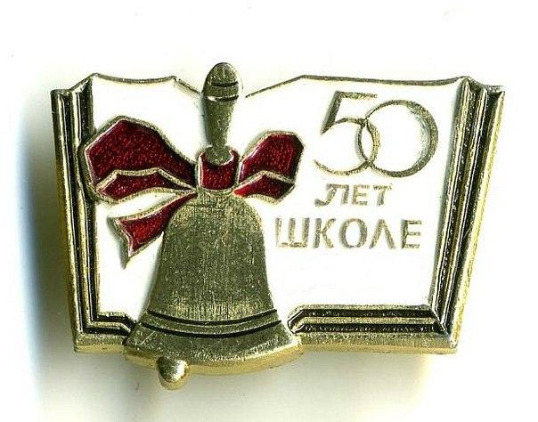 Поздравление школе к 50 летию