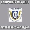 Типичный Студент Петровского
