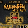 HALLOWEEN METAL PARTY!!!! 29.10.2011 Sun Eclipse