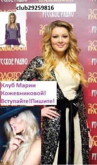 Мария кожевникова official group