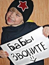 Владислав Волков, 31 июля , Рославль, id161779216