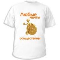 Прикольные футболки в Белгороде.