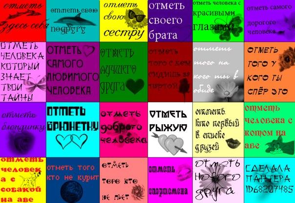 Отмечалки для друзей | ВКонтакте
