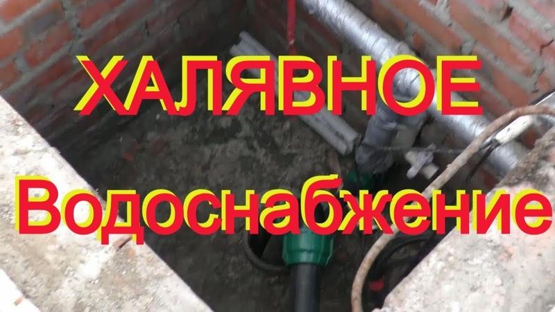 ХРЕН ВОДОКАНАЛУ и НИ рубля БУРИЛЬЩИКАМ скважин=КОЛХОЗНЫЙ водопровод от СантехДЭНА и МАТУШКИ-Природы!