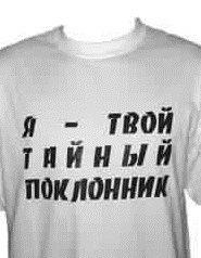 Тайный Поклонник, Йошкар-Ола, id110164136