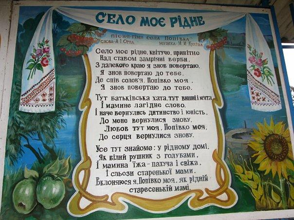Гімн села Попівка