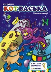 """Журнал для детей """"КОТ ВАСЬКА"""""""