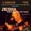 Концерт Леоны в Волгограде