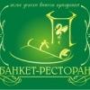 """""""Банкет-ресторан"""" - Кейтеринговая компания"""
