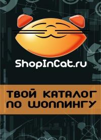 ShopInCat - Твой Каталог по Шоппингу! Одежда в Ижевске!