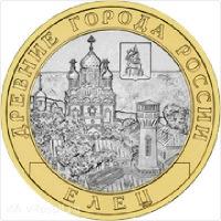 Продать монеты в ельце монета мечты сбываются 14 гана в москве