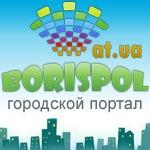 Движение Борисполя, 9 января 1994, Борисполь, id157400321