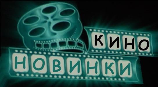 фильмы комедии