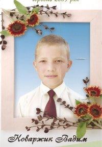 Вадим Коваржик, 4 августа 1999, Новосибирск, id86690282