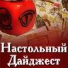 Настольные игры. Новости от Настольного Дайджест