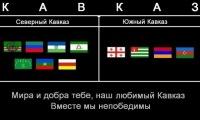 КАВКАЗ СИЛА (=КТО НЕ С НАМИ ТОТ ПОД НАМИ=) | ВКонтакте