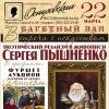 ПЕСНИ и ЖИВОПИСЬ Сергея ПЫШНЕНКО в *ОСТРОВСКОМ*