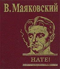 Владимир Маяковский, 3 апреля 1988, Санкт-Петербург, id90969341