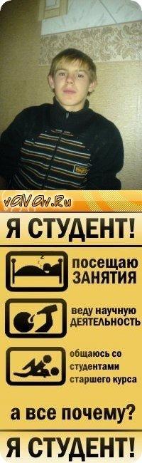 Nikolaj Andreev, 18 февраля 1993, Белинский, id55810526