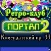 """ДИСКАЧИ 80-90-х в клубе """"ПОРТАЛ-2"""" 16 и 17 марта старт 22.00"""