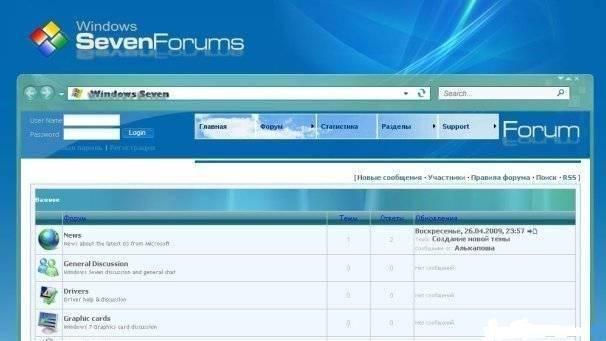 Шаблон Windows Seven под форум для uCoz