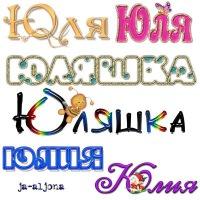 Юльчик))лаф Землянская), 4 мая 1992, Магнитогорск, id124616835