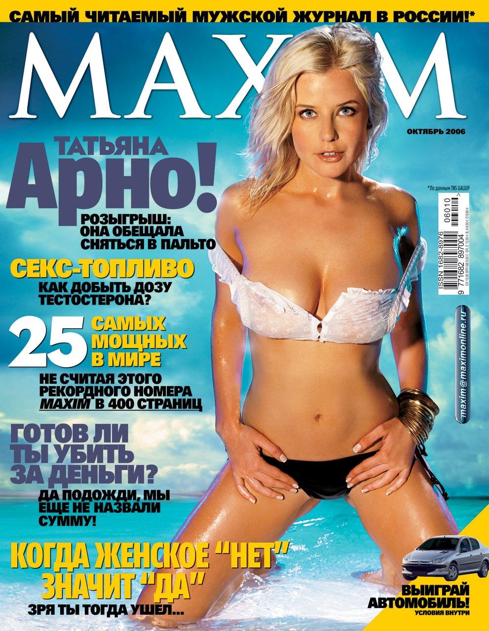 Эротические фото журнала максим 20 фотография
