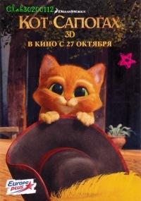 Кот в сапогах шрек и осел