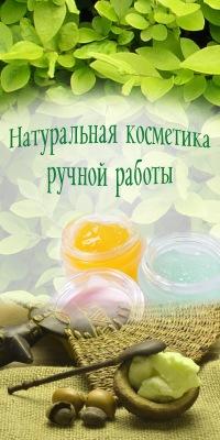 Киев косметика ручной работы