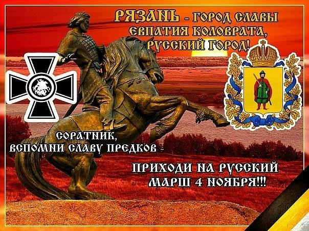Рязань в ожидании Русского Марша. Подано первое уведомление