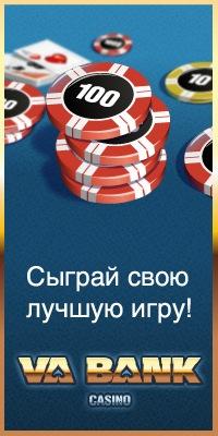 Казино Ва Банк обзор и отзывы игроков онлайн казино