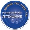 Российский Сайт Литейщиков