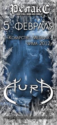 Aura Band, 9 декабря , Москва, id156095259