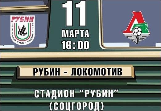 Конкурс - Локомотив