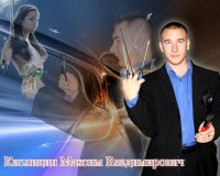 Максим К., 23 ноября 1994, Арсеньев, id61884433