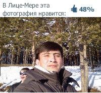 Руслан Имангалин, 31 января 1977, Магнитогорск, id125281221