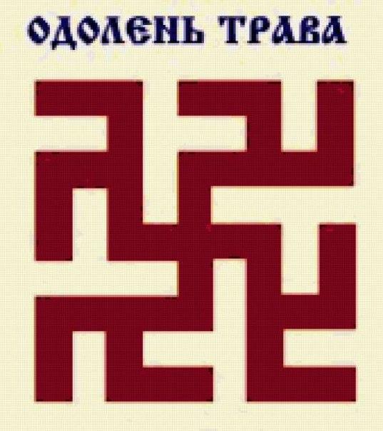 свой цитатник или сообщество!  Этот символ (его ещё называют Двойным Огненным Знаком) является Главным оберегом для...