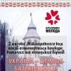 """Конкурс віршів """"Україна - це моя Батьківщина"""""""