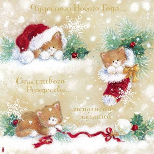 Новогодние и рождественские поздравления открытки