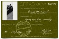 Стас Токарев, 25 октября , Советский, id72432413
