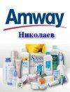 Amway: заказ продукции, бизнес-предложение, работа. Николаев.