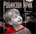 Ярик Костюк, 17 марта , Магнитогорск, id129112877