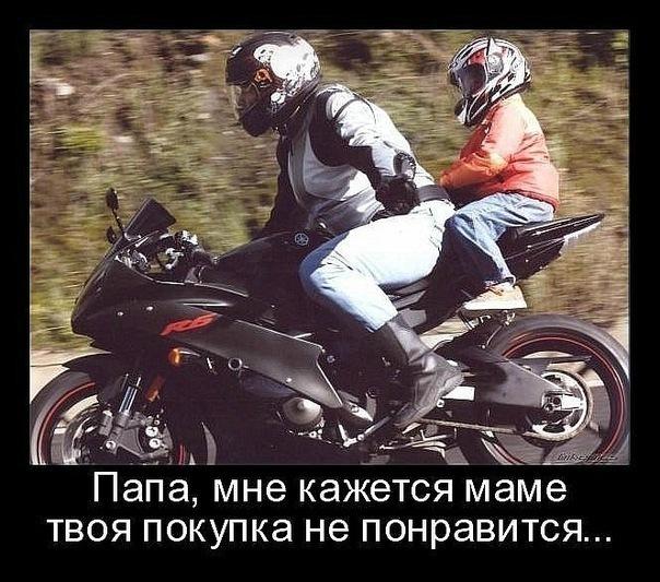 Прикольные картинки мотоциклистов с надписями