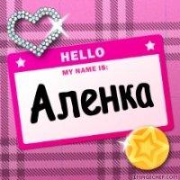 Алёна Выприцкая, 13 декабря , Пенза, id53255924