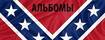 Конфедеративные штаты америки  википедия