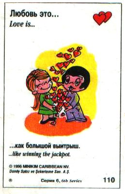 Жуйка love is